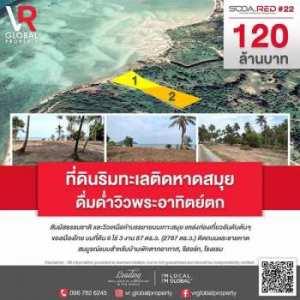 ขายที่ดินริมทะเล ติดหาดสมุย พร้อมพัฒนา รายล้อมด้วยต้นมะพร้าว เอกลักษณ์ประจำเกาะสมุย สงบ อากาศดี ไม่ไกลเมือง