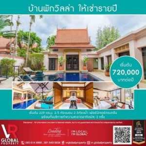 ad78 ให้เช่ารายปี บ้านพักวิลล่าใน Laguna Resort Complex ภูเก็ต เริ่มต้น 720,000 บาทต่อปี